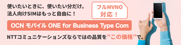 ICT Business Mallのご案内