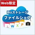 Bizストレージファイルシェア
