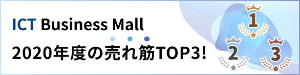 今年度の人気商材TOP3