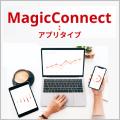 MagicConnect(アプリタイプ)