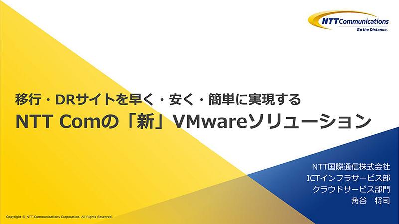第3部_移行・DRサイトを早く・安く・簡単に実現するNTT Comの「新」VMwareソリューション
