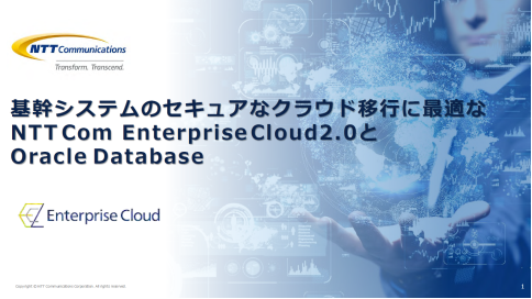 Enterprise CloudによるSAPシステムクラウド化に対するアプローチ/株式会社クニエ様