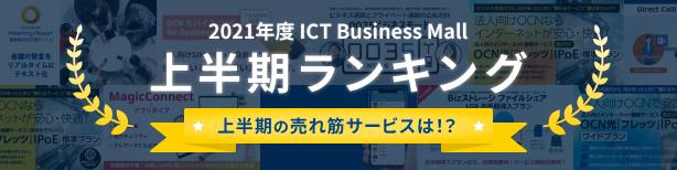 ICT Business Mall新登場!経費精算サービス「         SmartGo Staple」