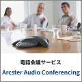 Arcstar Audio Conferencing