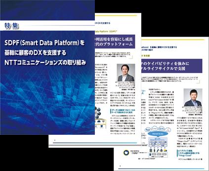 SDPF(Smart Data Platform)を基軸に顧客のDXを支援するNTTコミュニケーションズの取り組み_資料画像